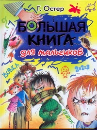 ОСТЕР Г. Большая книга для мальчиков