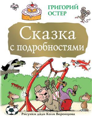 ОСТЕР Г. Сказка с подробностями