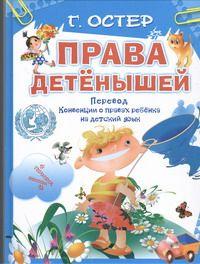 ОСТЕР Г. Права детёнышей