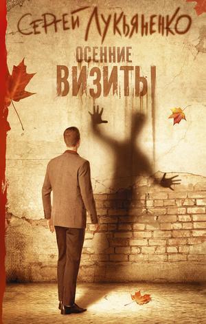ЛУКЬЯНЕНКО С. Осенние визиты