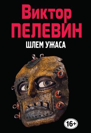 ПЕЛЕВИН В. Шлем ужаса