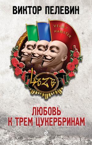 ПЕЛЕВИН В. Любовь к трем цукербринам