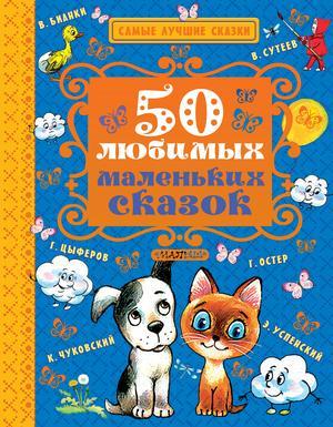 БИАНКИ В., БИТНЫЙ М., ОСТЕР Г. 50 любимых маленьких сказок