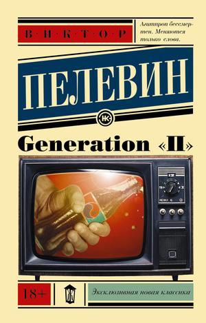 """ПЕЛЕВИН В. Generation """"П"""""""