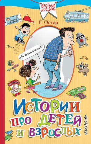 ОСТЕР Г. Истории про детей и взрослых