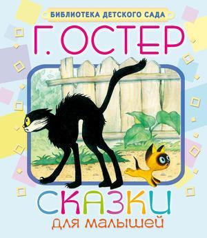 ОСТЕР Г. Сказки для малышей
