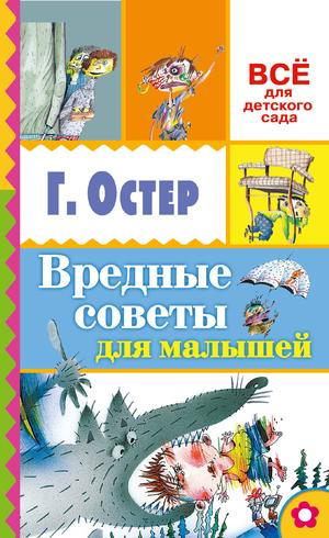 ОСТЕР Г. Вредные советы для малышей