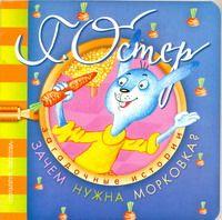 ОСТЕР Г. Загадочные истории. Зачем нужна морковка?
