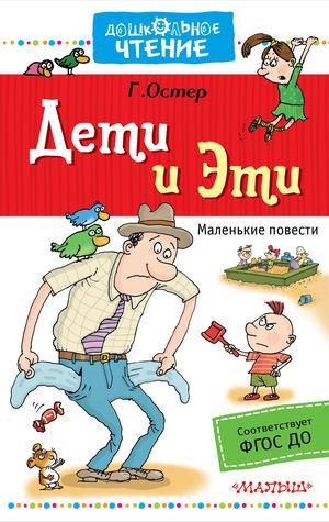 ОСТЕР Г. Дети и Эти