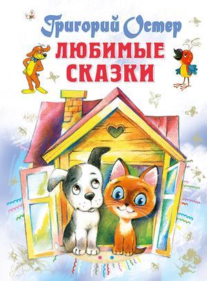 ОСТЕР Г. Любимые сказки
