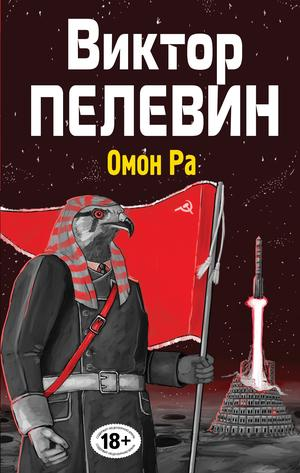 ПЕЛЕВИН В. Омон Ра