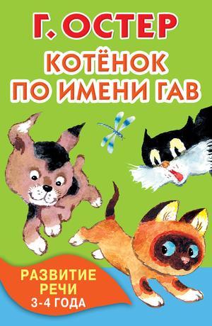 ОСТЕР Г. Котёнок по имени Гав. Развитие речи. 3-4 года