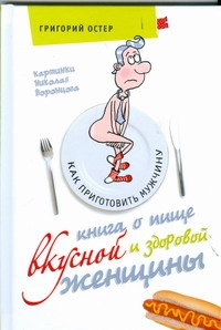 ОСТЕР Г. Книга о пище вкусной и здоровой женщины