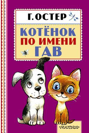 ОСТЕР Г. Котёнок по имени Гав