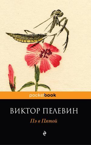 ПЕЛЕВИН В. Пэ в Пятой