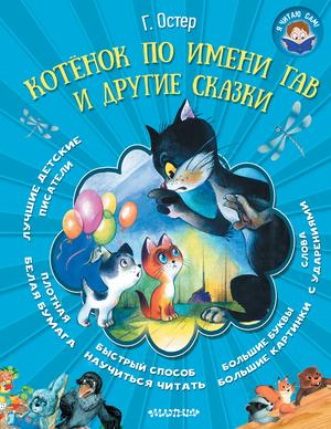 ОСТЕР Г. Котёнок по имени Гав и другие сказки