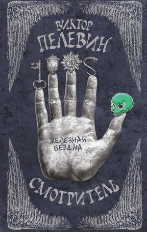 ПЕЛЕВИН В. Смотритель. Книга 2. Железная бездна