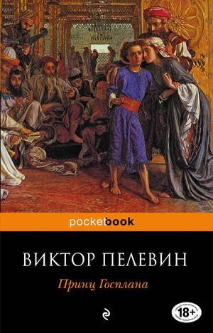 ПЕЛЕВИН В. Принц Госплана