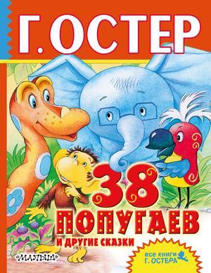 ОСТЕР Г. 38 попугаев и другие сказки