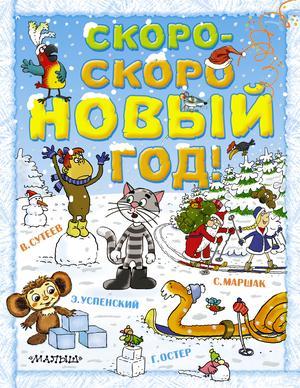 МАРШАК С., ОСТЕР Г., СУТЕЕВ В., УСПЕНСКИЙ Э. Скоро-скоро новый год!