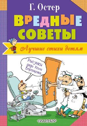 ОСТЕР Г. Вредные советы