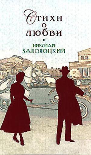 ЗАБОЛОЦКИЙ Н. Стихи о любви