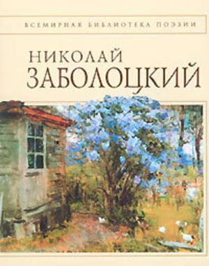 ЗАБОЛОЦКИЙ Н. Стихотворения