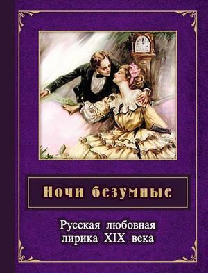 ЕВСЕЕВ Б. Ночи безумные. Русская любовная лирика XIX века