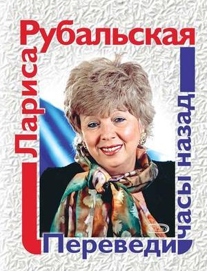 РУБАЛЬСКАЯ Л. Переведи часы назад (сборник)