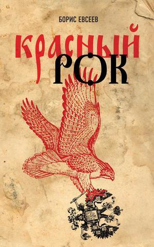 ЕВСЕЕВ Б. Красный рок (сборник)
