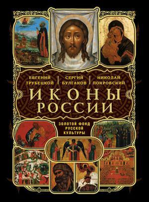 БУЛГАКОВ С., ПОКРОВСКИЙ Н., ТРУБЕЦКОЙ Е. Иконы России