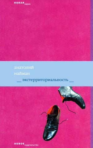 НАЙМАН А. Экстерриториальность