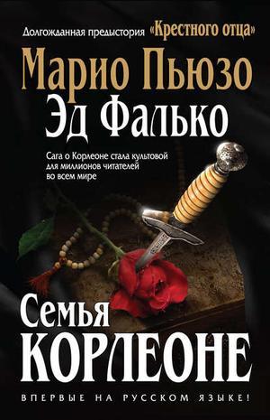 ПЬЮЗО М., ФАЛЬКО Э. Семья Корлеоне