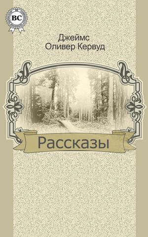 КЕРВУД Д. Рассказы