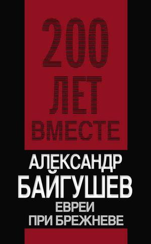 БАЙГУШЕВ А. Евреи при Брежневе