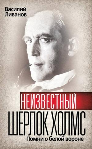 ЛИВАНОВ В. Неизвестный Шерлок Холмс. Помни о белой вороне