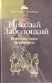 ЗАБОЛОЦКИЙ Н. Поэтические переводы. В 3-х томах