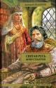 БАЛАШОВ Д. Святая Русь Книга 3. Вечер столетия