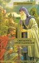 БАЛАШОВ Д. Святая Русь Книга 2. Сергий Радонежский