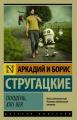 СТРУГАЦКИЕ А и Б. Полдень, XXII век (Pocket book)