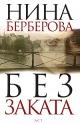 БЕРБЕРОВА Н. Без заката. Дело Кравченко