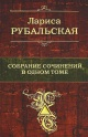 РУБАЛЬСКАЯ Л. Собрание сочинений в одном томе