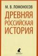 ЛОМОНОСОВ М. Древняя Российская история. (Pocket book )