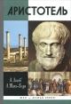 ЛОСЕВ А., ТАХО-ГОДИ А. ЖЗЛ. Аристотель. В поисках смысла