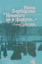БЕРБЕРОВА Н. Немного не в фокусе... Стихи. 1921-1983. Берберова Н.Н.