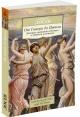 ЛОСЕВ А. От Гомера до Прокла. История античной эстетики в кратком изложении. ( Pocket book )