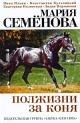 СЕМЕНОВА М. Полжизни за коня