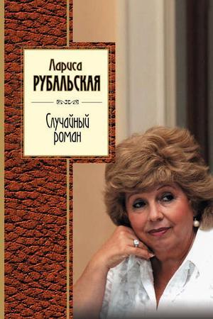 РУБАЛЬСКАЯ Л. Случайный роман (сборник)