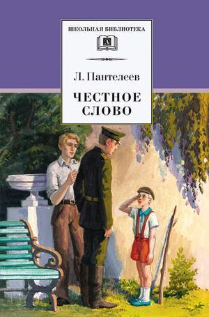 ПАНТЕЛЕЕВ Л. Честное слово (сборник)