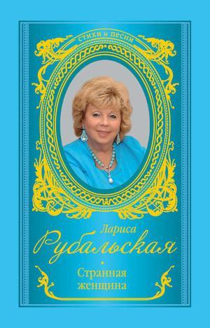 РУБАЛЬСКАЯ Л. Странная женщина (сборник)
